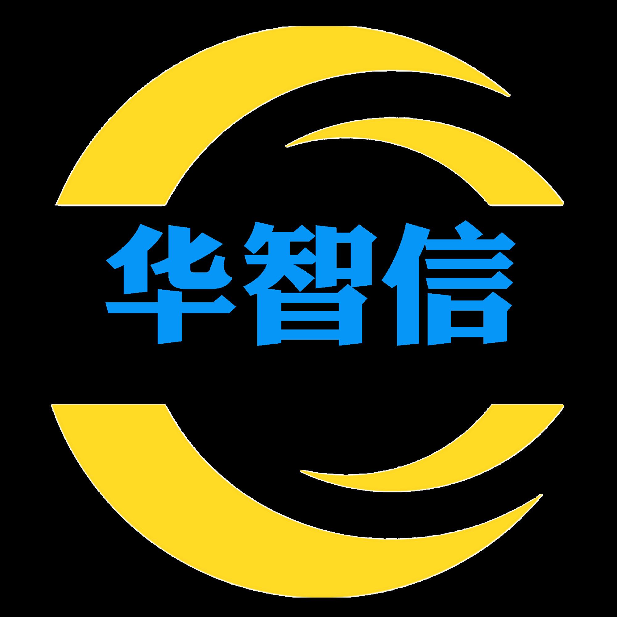 苏州华智信智能科技有限公司